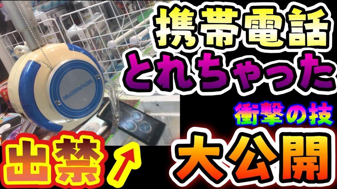 (出禁)UFOキャッチャー裏技集、設定ミス集、ハプニング集15連発(UFOキャッチャー)裏技 Japanese Claw Machine
