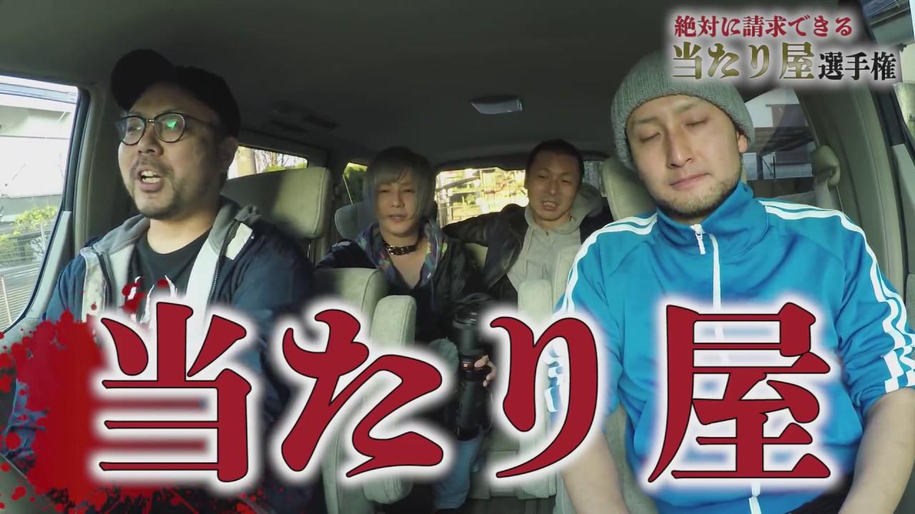 【コント】当たり屋選手権