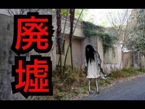 【廃墟】神奈川県「獣人病院」心霊スポットに立ち寄る【閲覧注意】