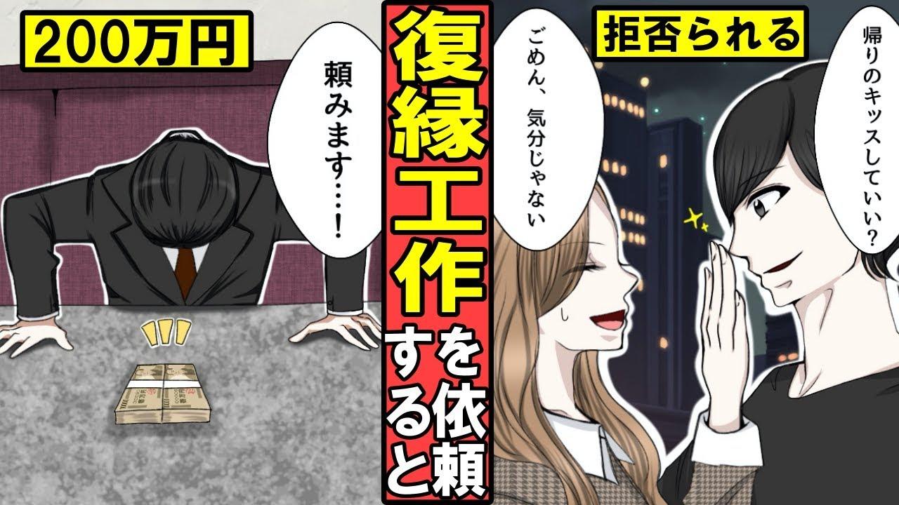 【漫画】復縁工作を依頼するとどうなるのか?200万円を払って復縁を試みた男の末路・・・(マンガ動画)