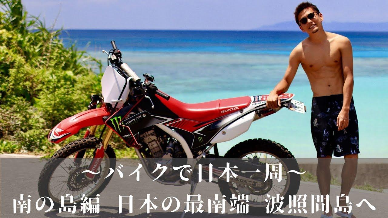 日本の最南端『波照間島』でウミガメと泳いできた【日本一周 南の島編】