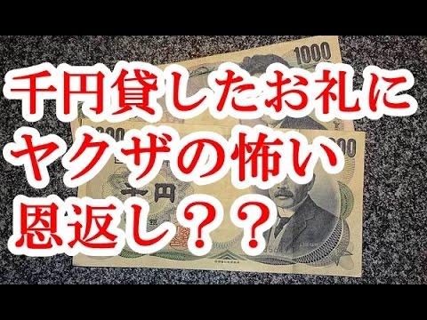 【爆笑注意】 1000円貸したお礼にヤクザの怖い恩返しを享受したドラッグストアの店員