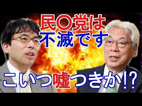 【上念司】民進党 小川敏夫の発言に激怒!「こいつ嘘言ってんじゃん!選挙のための目くらましに国民を騙すな!