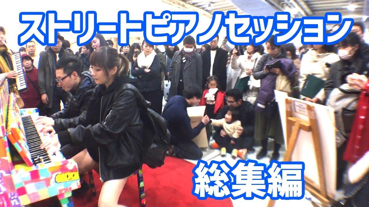 【品川駅ストリートピアノ】LovePianoYamahaありがとう【総集編】