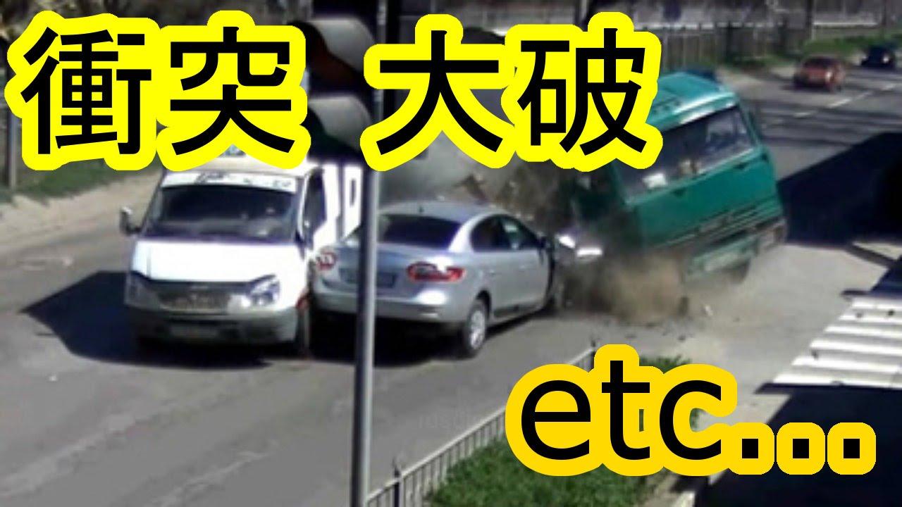 【ドライブレコーダー】閲覧注意!ド派手の即死級交通事故(クラッシュ)の瞬間映像集22