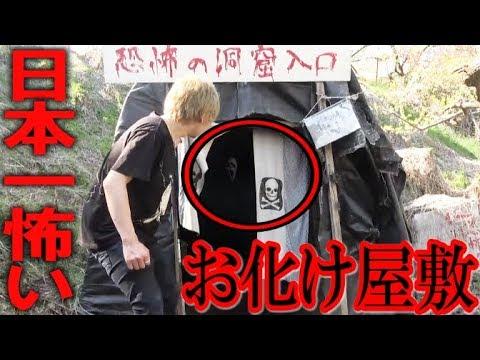 【閲覧注意】日本一怖いお化け屋敷がヤバかった