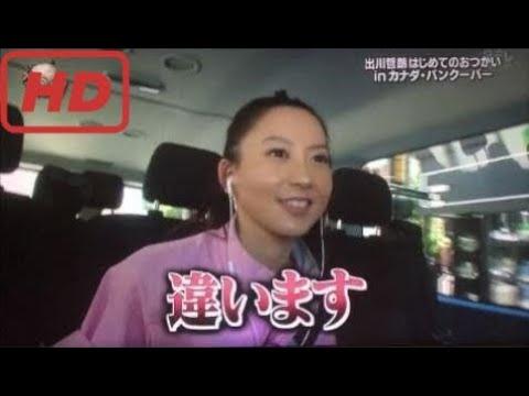 イッテQ  出川   お嬢 河北 麻友子 瞬殺切www