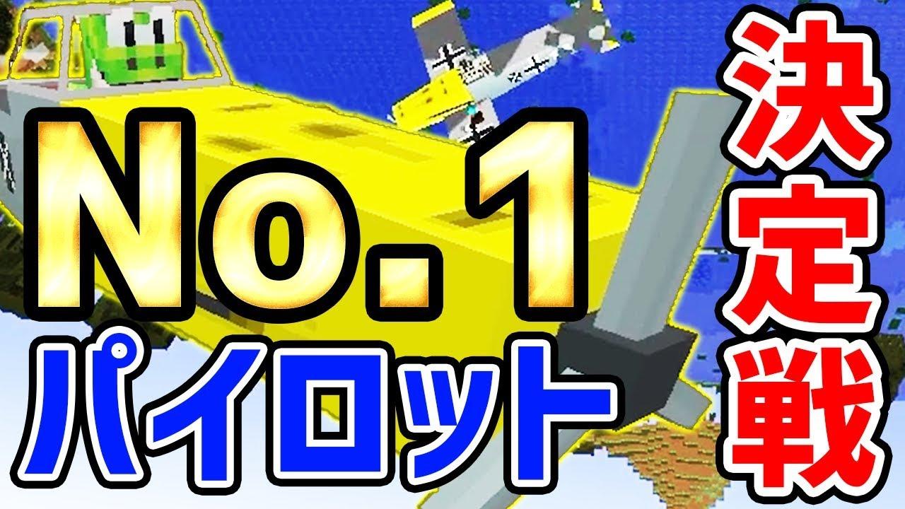 【日刊Minecraft】戦闘機で空中対人戦!?まさかの結果に全員唖然!最強の匠は誰か!?工業系編  工業的決戦2日目【4人実況】