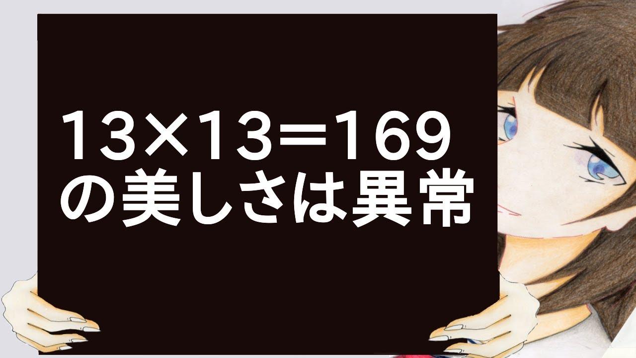 13×13=169の美しさは異常