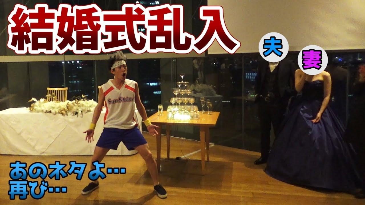 【宴会芸】サンシャイン宏洋再誕!!結婚式に乱入してきましたァァァァ!!【神の子の日常】