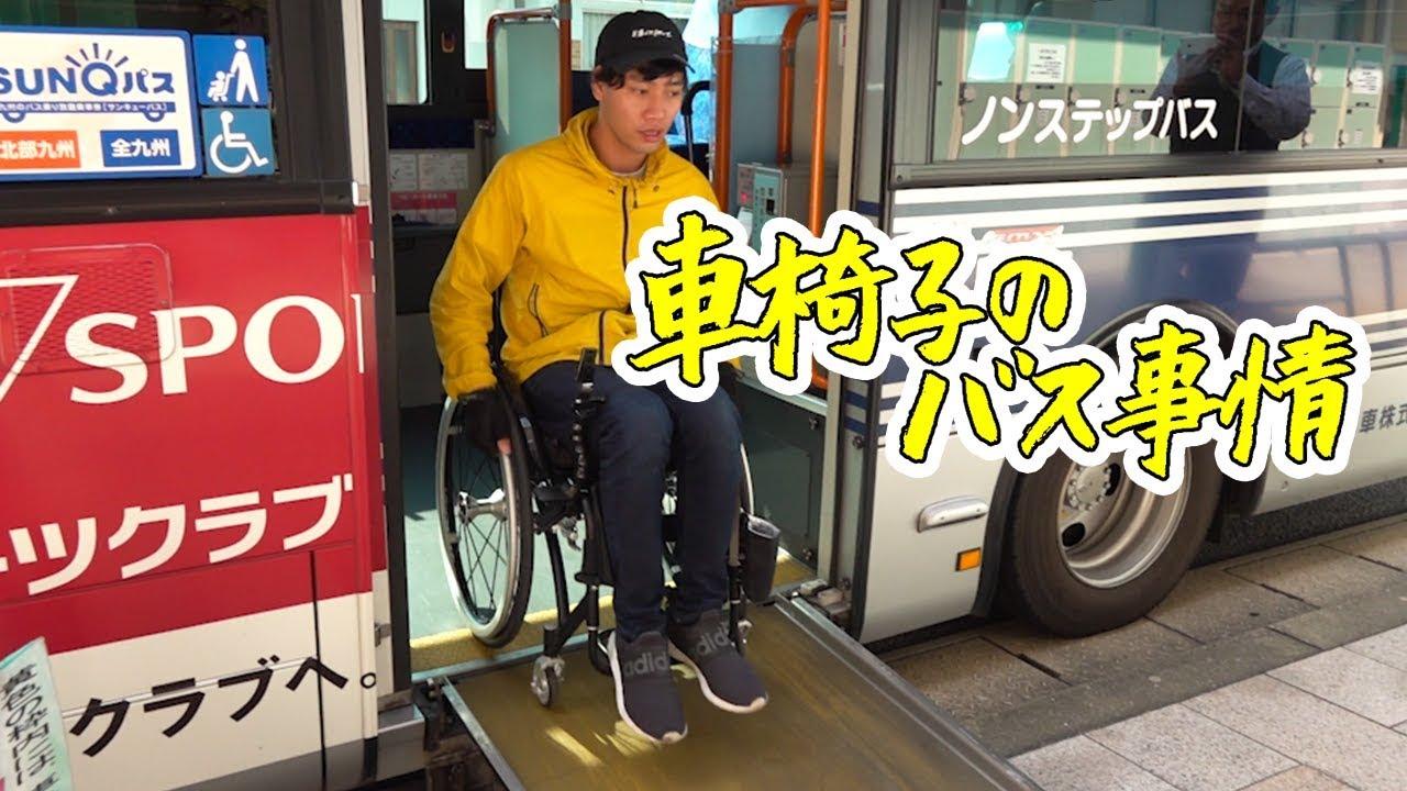 【ノンステップ】車椅子でバスに乗るとどうなる?