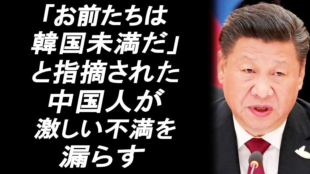 最新ニュース2019年6月26日 → 「お前たちは韓国未満だ」と指摘された中国人が激しい不満を漏らす 小国のくせに生意気だ