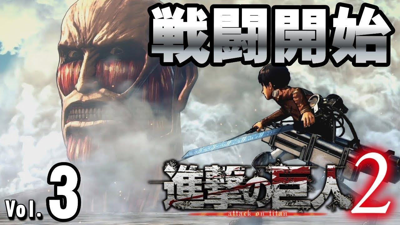 【実況】PS4/進撃の巨人2 Vol.3 -「よぅ5年振りだな」ついに戦闘開始で地獄絵図!【ネタバレなし実況プレイ】