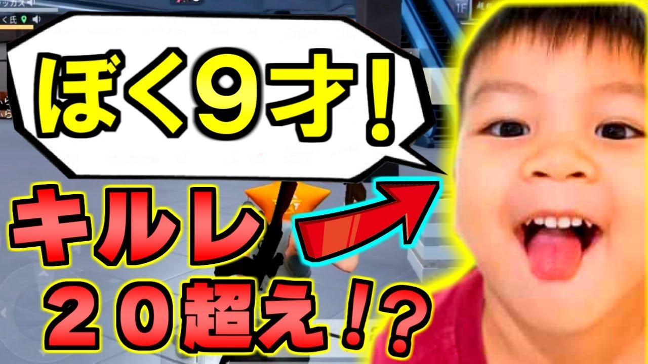 【荒野行動】エイム最強の小学3年生!ついに最強の天才キッズ現る。