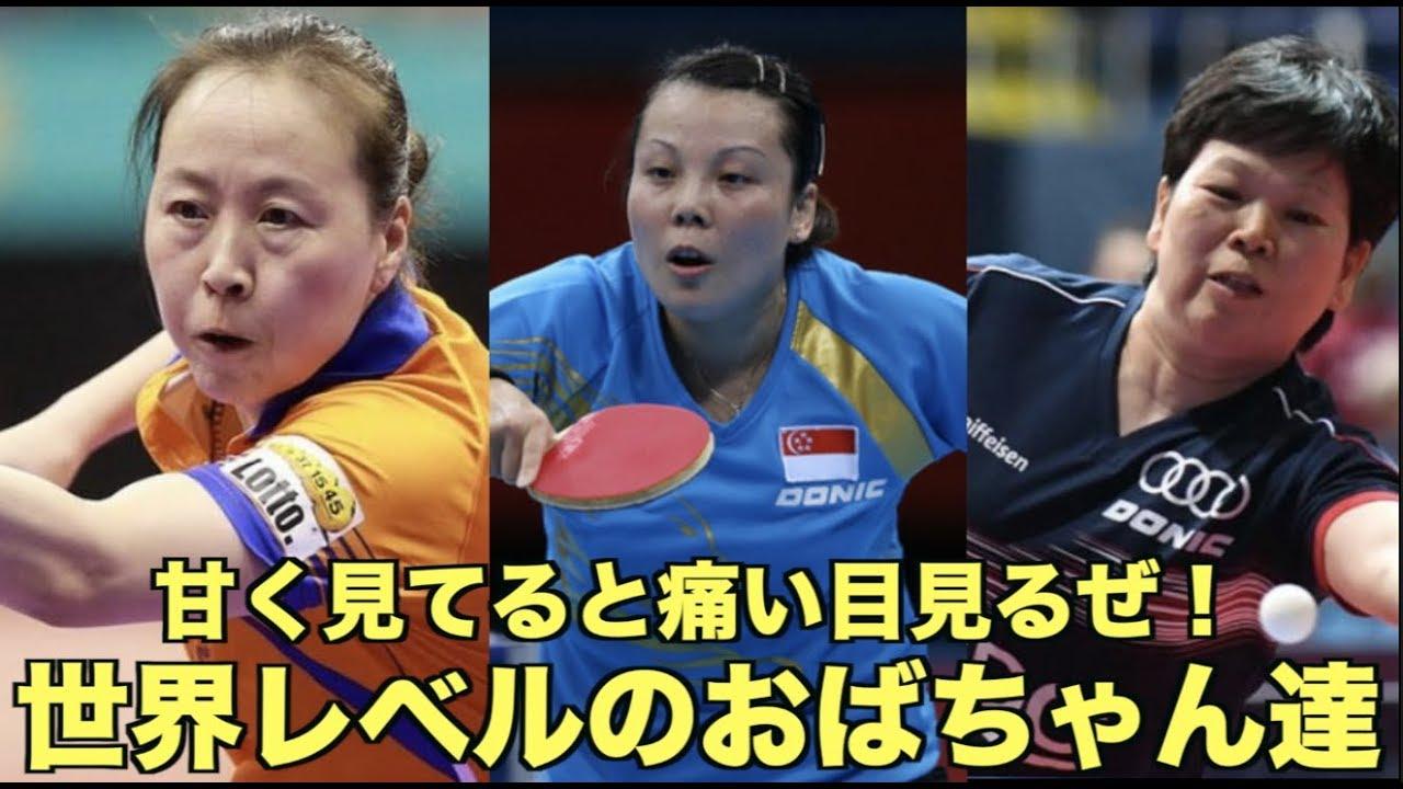 【卓球】見た目に騙されたら痛い目みるぜ!卓球界のおばちゃん代表選手特集【リー・ジャオ(Li jiao)、王越古(Wang yuegu)、倪夏蓮(Ni xialian)】