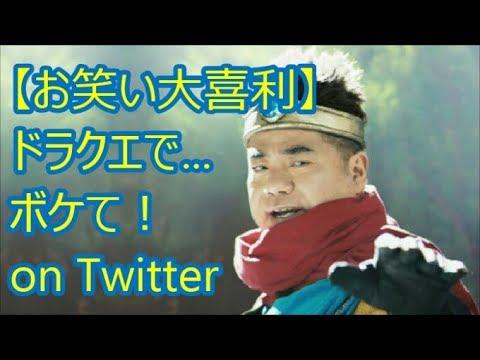 【お笑い大喜利】ドラクエで…ボケて!on Twitter(ドラクエch. No.160)DragonQuest
