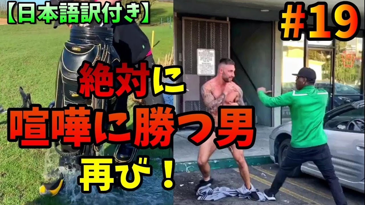 #19【日本語字幕付き】『絶対に喧嘩に負けない男 再び…!』