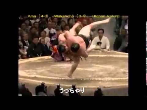 【大相撲】 派手な決まり手・珍手の取組 二十選 (再アップ)