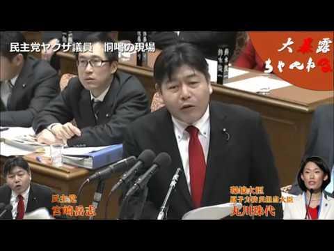 民主党 崩壊 ヤクザ議員マジギレ恫喝現場は国会で 宮崎岳志