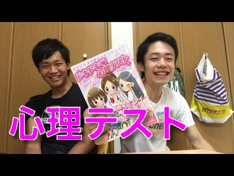 【診断】小学生向け心理テストにハマった成人男性二名!!