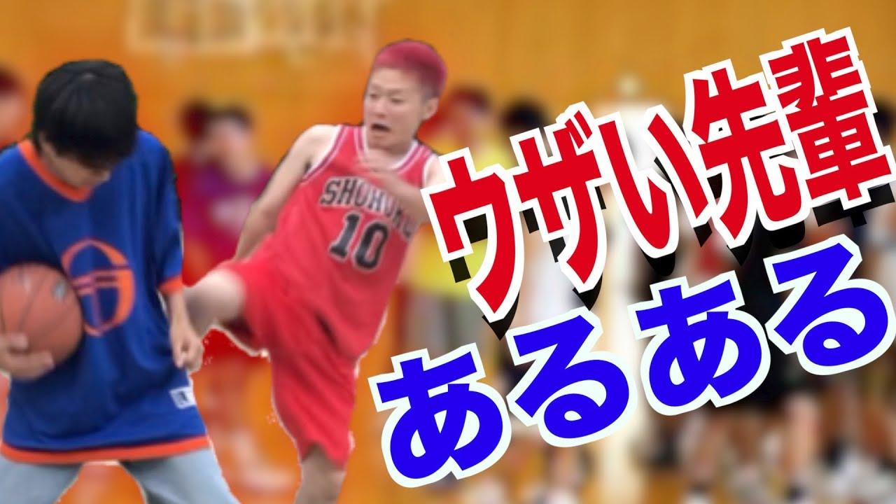【バスケ】ウザい先輩あるあるが共感の嵐!!