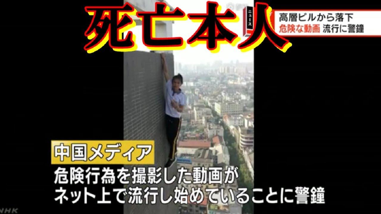 【中国 自撮り落下死亡事故】本人がアップした実際の動画 【ゴシップ倶楽部】