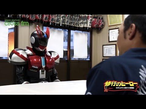 修行のヒーロー  -キタキュウマンの弟子入り奮闘記- 変身が有名なあの祭へ!?