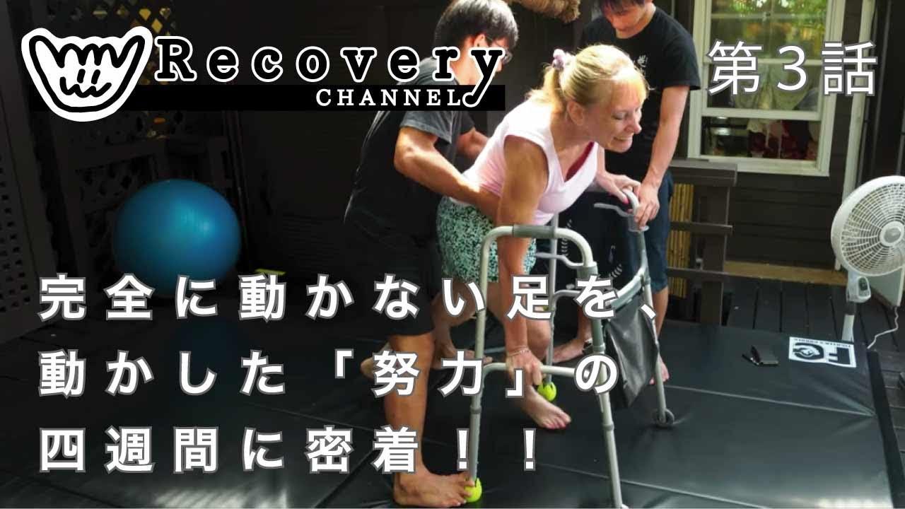 ハワイで難病のリハビリ治療 〜重度障害者の自立〜 ep3