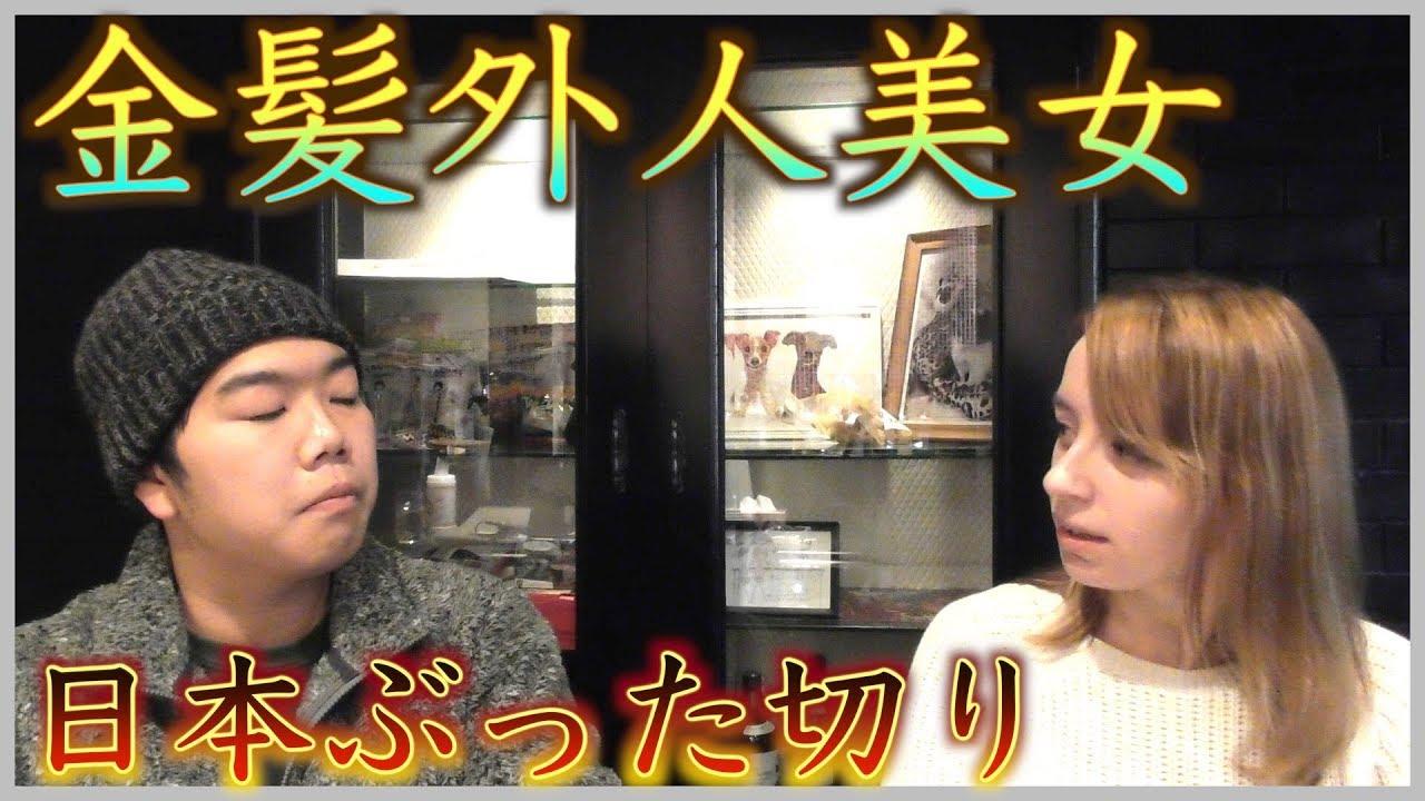 日本の〇〇はクソ、美女ヨーロピアンに聞いてみた日本の闇が・・・
