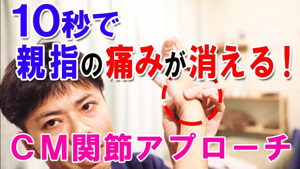 10秒で親指の痛みが消える!CM関節アプローチ|ゴッドハンド通信|関野正顕