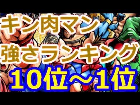 最強の超人決定戦!! キン肉マン(Kinnikuman)キャラクター強さランキング 10位~1位