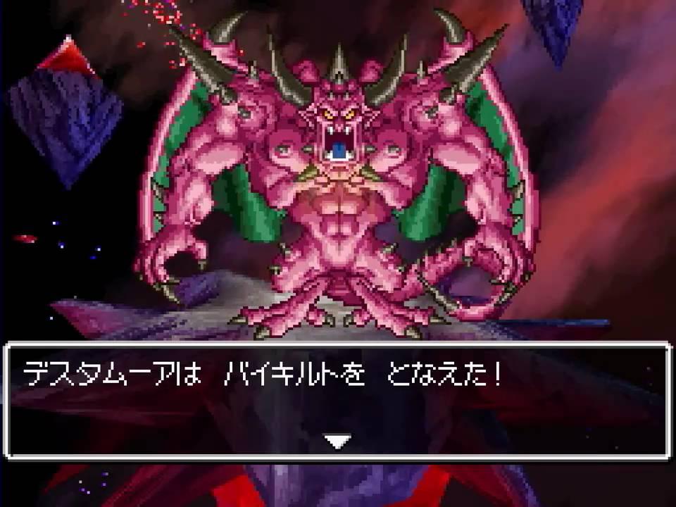 【DS】 ドラゴンクエストⅥ ダークドレアムと哀れなデスタムーア