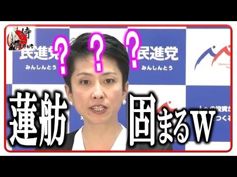 蓮舫 民進党🔴【記者会見】フリー記者の質問に凍りつく蓮舫!必死の言い訳も意味不明ww2017年4月21日 侍News