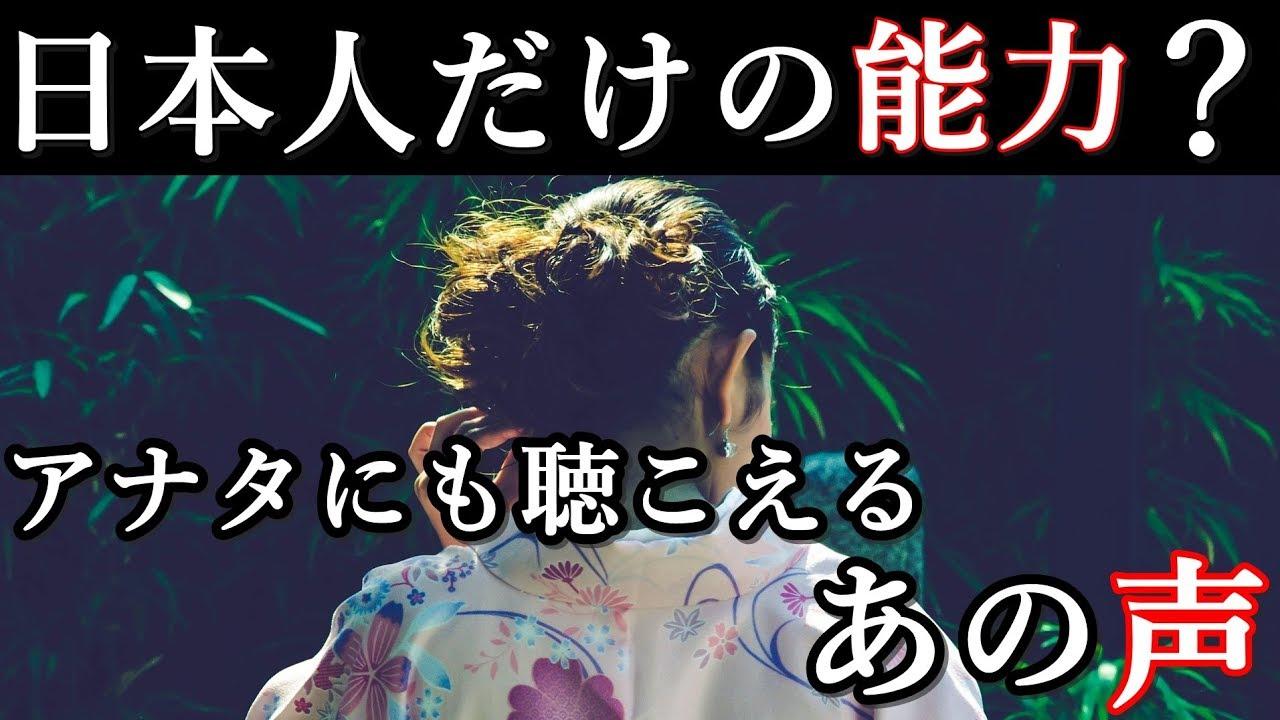 日本人だけの能力!?外国人には聞こえない『声』に関する研究結果