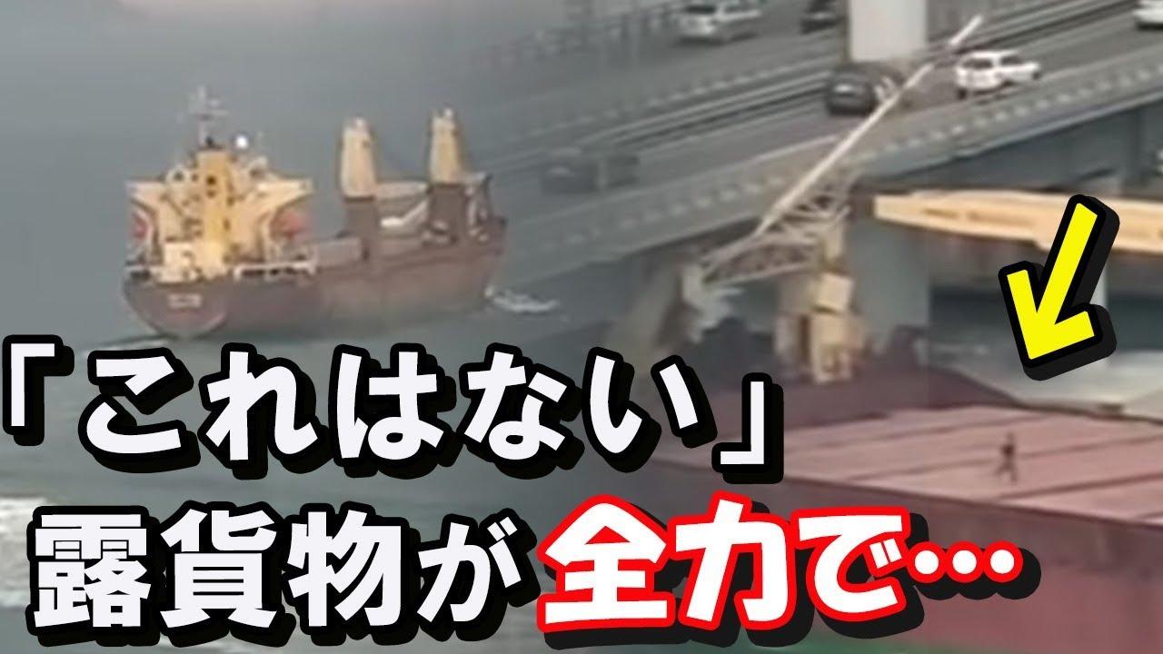 ロシアの貨物船が全力で韓国に突っ込む!【海外の反応】