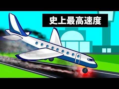 ありえない速度で超危険着陸を行った航空機