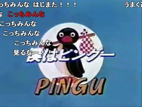 【コメ付き】ピングー空耳名場面集VOL.1