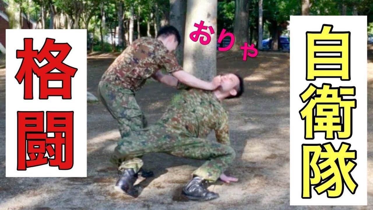 自衛隊格闘術 立った状態から相手を失神させる技!!