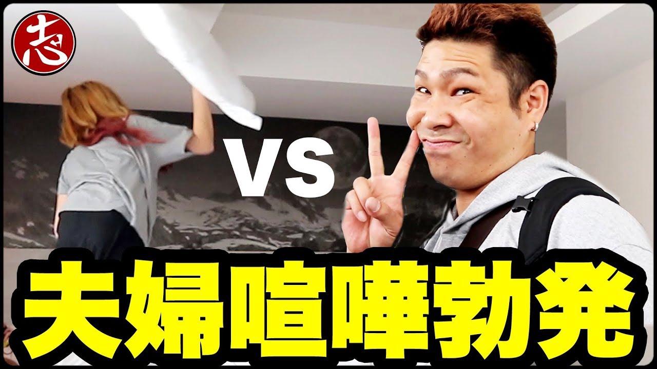 【撮影の裏側】東京のホテルでママがキレました(夫婦喧嘩)【ココロマンちゃんねる】