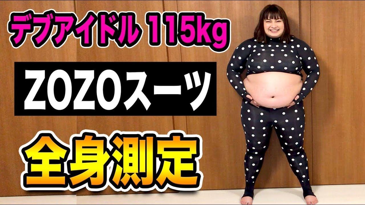 【スリーサイズ】おデブアイドルがZOZOスーツで全身測定してみた。