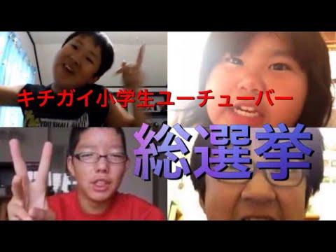 キチガイ小学生ユーチューバー 総選挙 (瞬殺のコルバルト、肉まん、三ツ矢サイダーabc など)