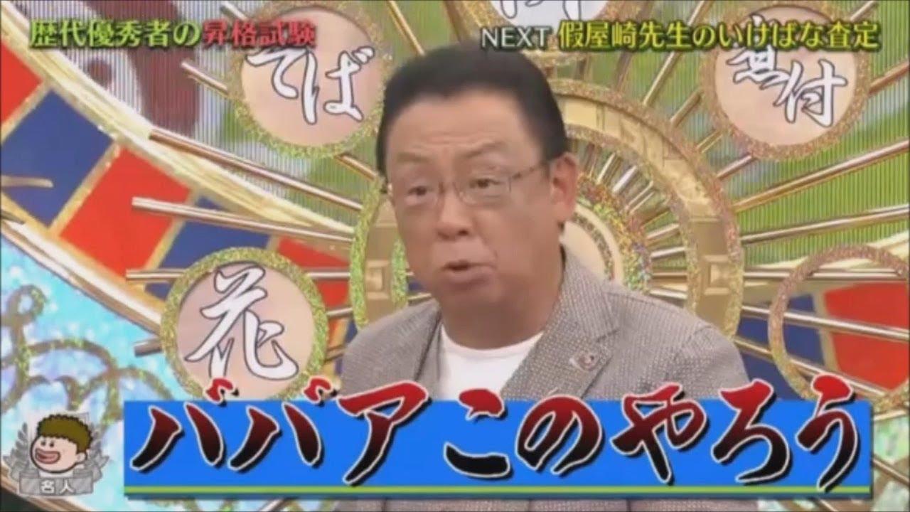 【プレバト!!】夏井先生の俳句添削が毒舌すぎるw ③