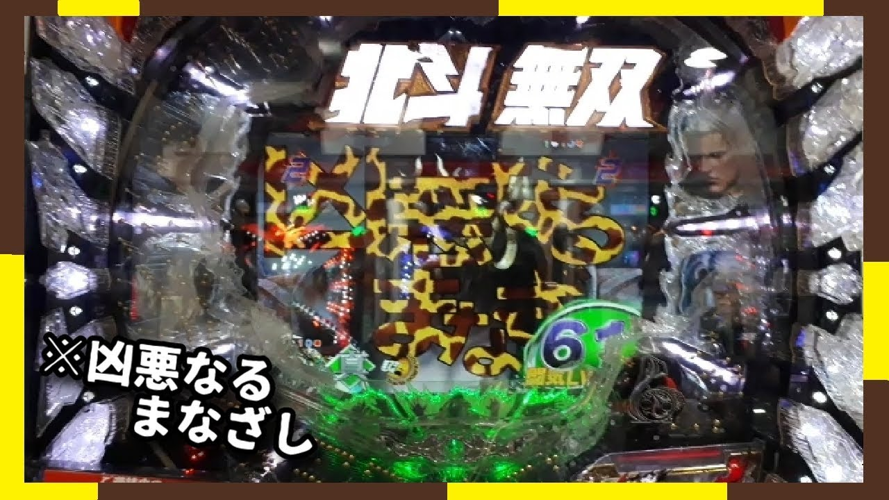 CR真・北斗無双 無双ZONEでShockが…!!!!!!! / 意外に熱くなった…決戦・エピソードリーチ/etc.