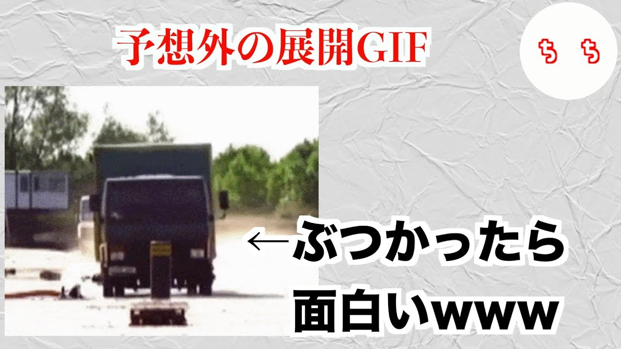 ヤバいトラックのGIF