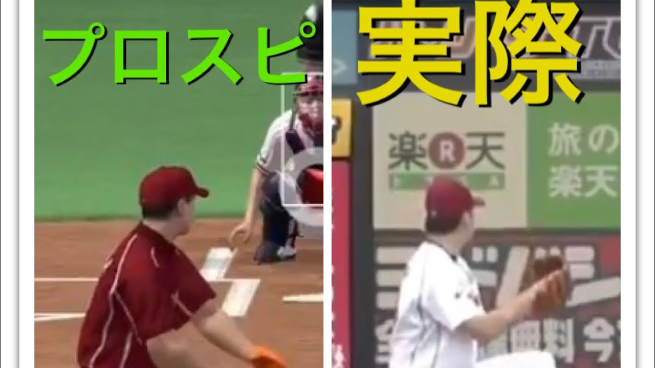 実際の田中将大投手とプロスピの田中投手比較してみた!