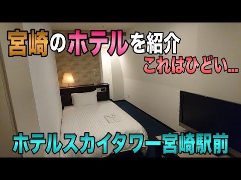宮崎で泊まったホテルの様子を紹介! / これはちょっとひどい…