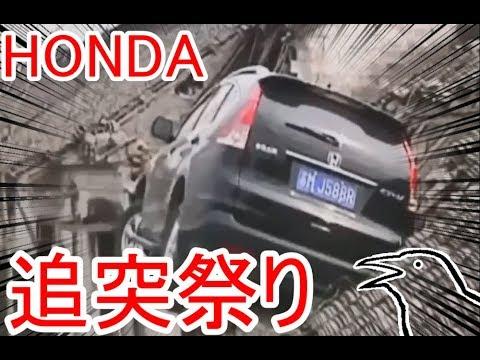 黒塗りの高級車顔負け!ホンダの追突祭り【ゆっくり実況】