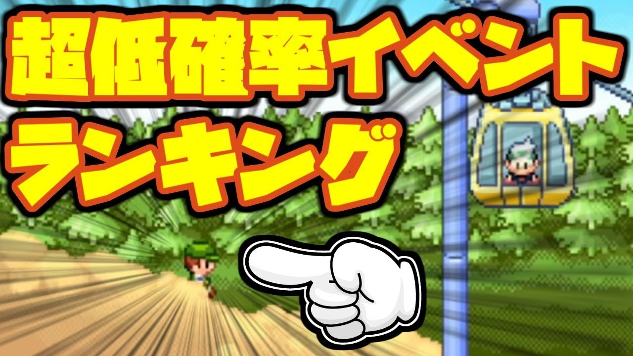 【ポケモン】歴代生放送における超低確率イベント遭遇ランキング