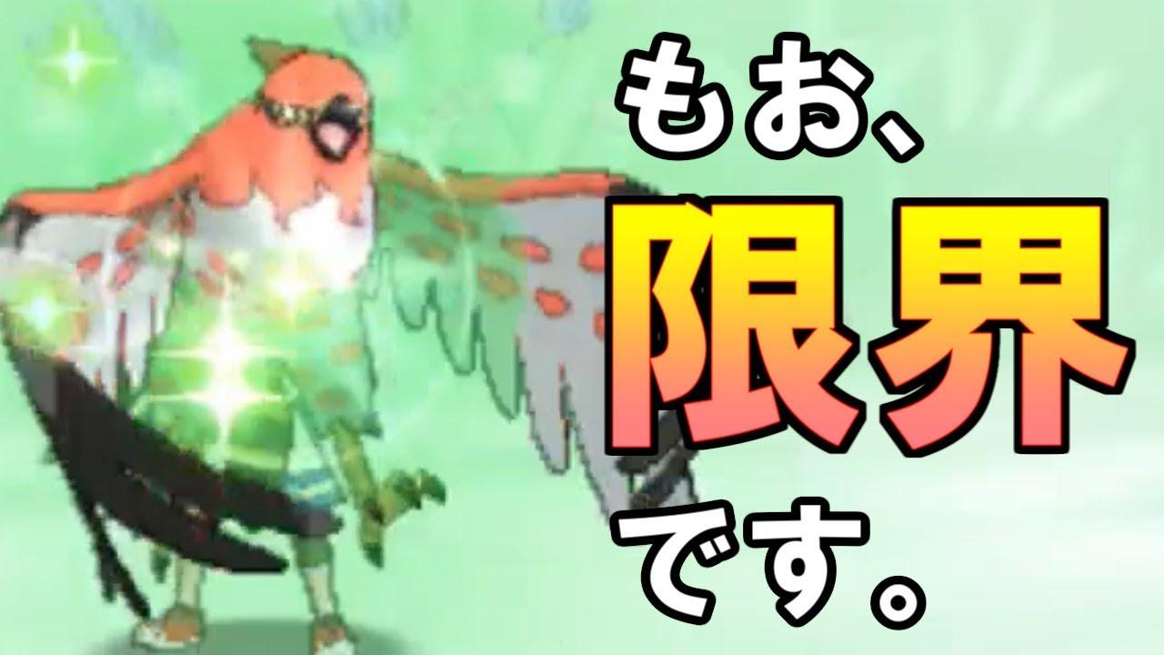 【ポケモンUSUM】限界を迎えた人間がゲームをやるとこうなる。【ウルトラサン・ウルトラムーン】