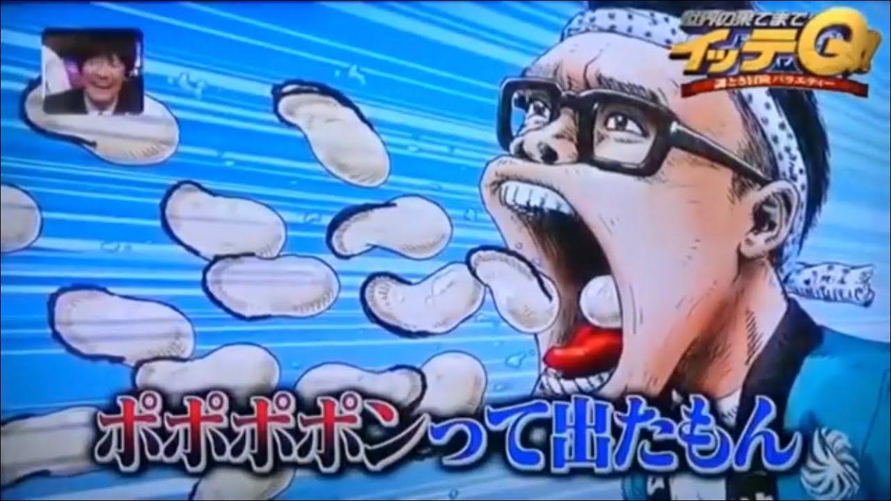 イッテQ 宮川大輔「生ガキ祭りで史上最大級のキラキラww」
